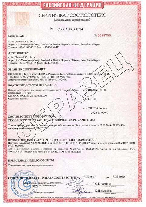 Сертификат соответствия пожарной безопасности акрилового камня Grandex