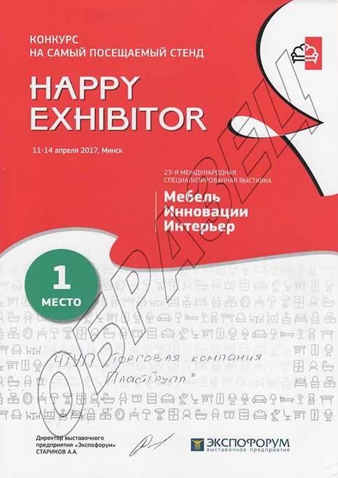 Диплом о 1 месте в конкурсе «Самый посещаемый стенд» на 23-й международной специализированной выставке «Мебель, инновации, интерьер»
