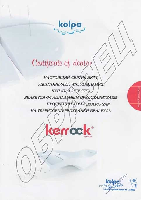 Сертификат дилера Kerrock